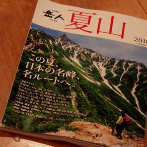 2018 岳人 夏山