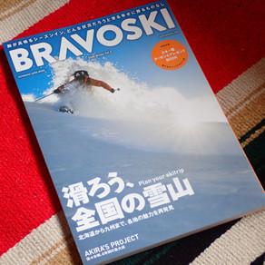 BRAVO SKI 2020 Vol,3