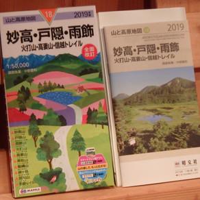 山と高原地図 妙高・戸隠・雨飾 2019
