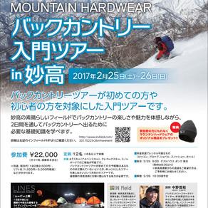 Mountain Hardwear × IN Field バックカントリー入門ツアー
