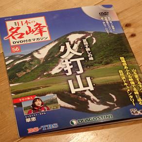 DeAGOSTINI 日本の名峰 DVD付きマガジン