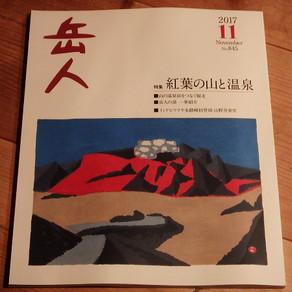 岳人 2017 11月号(No.845)