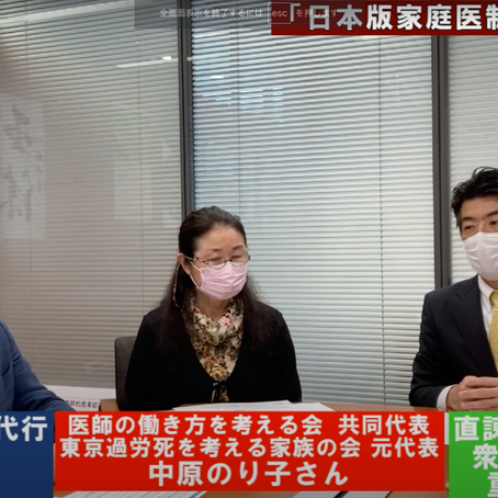 「日本版家庭医制度」とは? Youtubeにて公開しております!