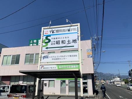〜 看板リニューアルしました!! 〜