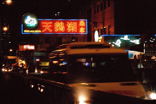 Sham Shui Po Police