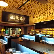 林茂森茶行  /  Lin Mao Sen Tea Co.