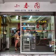 小春園滷味  /  Xiao Chun Yuan Braised Food