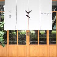 小器 — 食堂 / 赤峰28 / 生活道具 / 生活料理教室 / +g藝廊 / 梅酒屋  / Xiaoqi – Kitchen / Plants / Park / Cooking / +g / Umeshuya