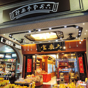 迪化街南段蔘藥行街區  /  Dihua St. Herbs Trading Area