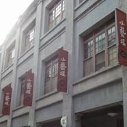 小藝埕 / 民藝埕 / 眾藝埕 / Artyard / New Artyard / Zhong Artyard