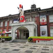 台北當代藝術館 / MOCA Taipei