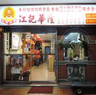 江記華隆肉紙肉乾  /  Jiang Ji Hua Lung Pork Jerky