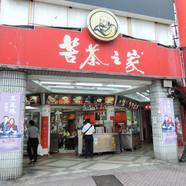 苦茶之家  /  Co-Tea House