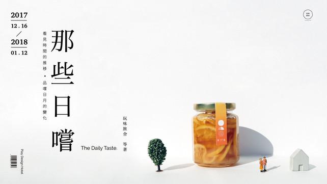 那些日嚐|The Daily Taste.  玩味旅舍微型選物店 • 企劃展