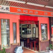 三元號小吃  /  San Yuan Hao Eatery
