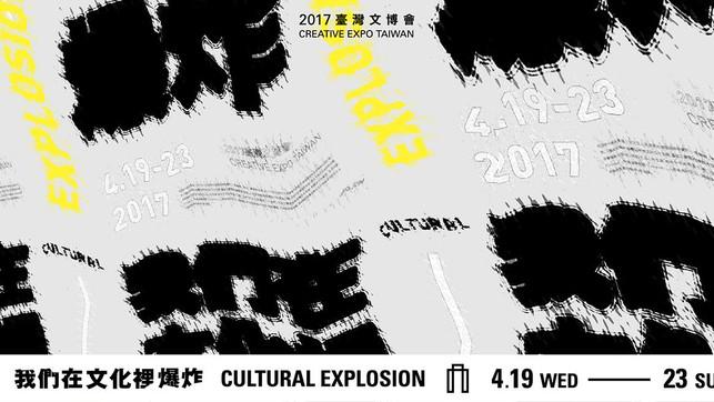 我們在文化裡爆炸 - 在過程中創造意義 / Cultural Exploration-Process: Sense Making