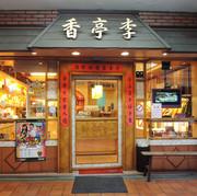 李亭香糕點  /  Li Ting Xiang Cake Food