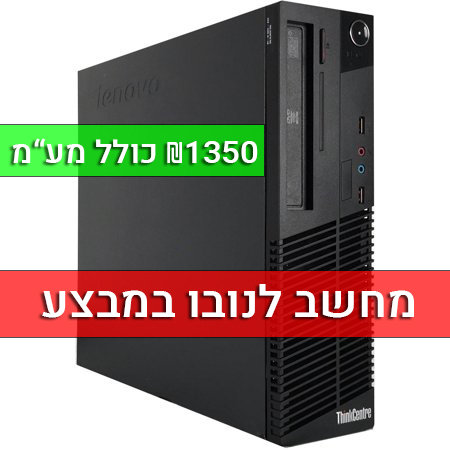 Lenovo ThinkCentre