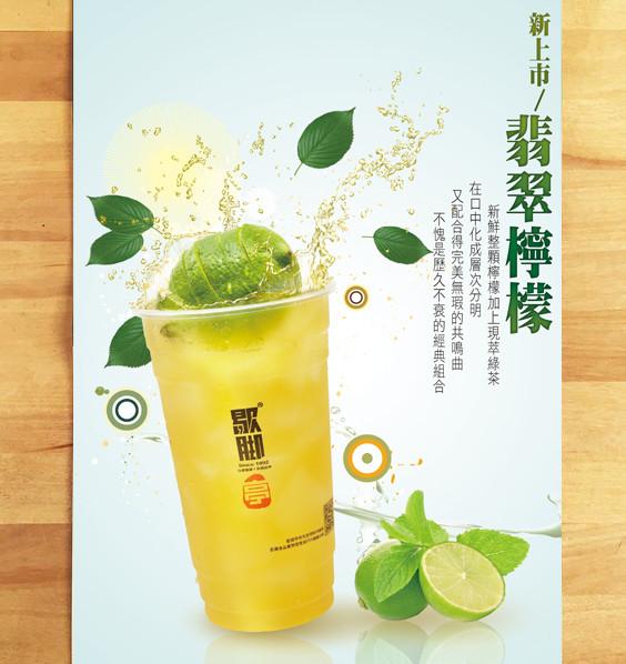 翡翠檸檬.jpg