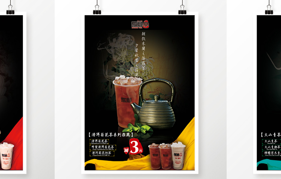 傳統茶飲3張.jpg