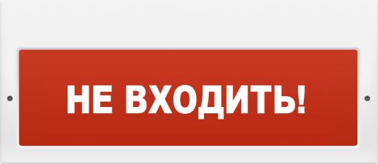 """Молния-220-РИП """"не входить"""" Световое"""