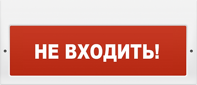 """Молния-220-РИП """"не входить"""" Световое табло (28шт/уп)"""