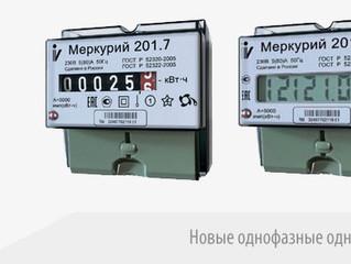 Счетчики электроэнергии Меркурий