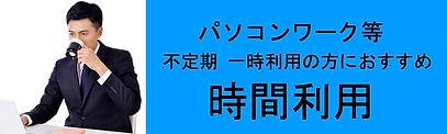 時間利用アイコン.jpg