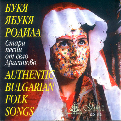 AUTHENTIC BULGARIAN FOLK SONGS