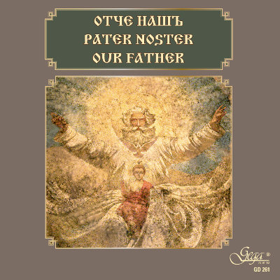 OТЧЕ НАШЬ · PATER NOSTER · OUR FATHER