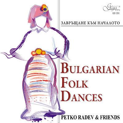 PETKO RADEV & FRIENDS · BULGARIAN FOLK DANCES