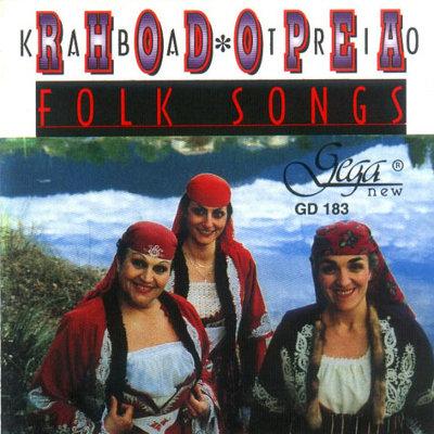 KABA TRIO RHODOPEA  FOLK SONGS, VOL.1