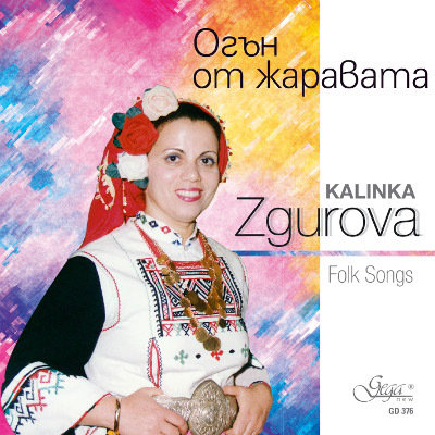 KALINKA ZGUROVA · FOLK SONGS