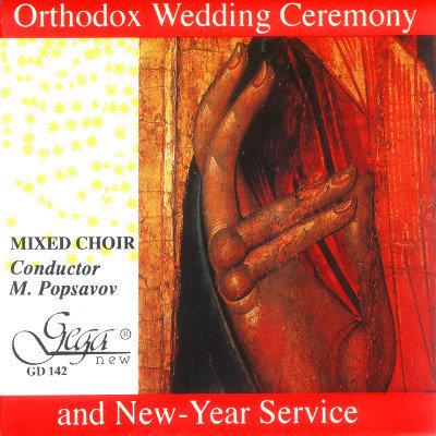 ORTHODOX WEDDING CEREMONY AND NEW YEAR SERVICE