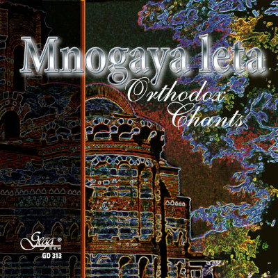 MNOGAYA LETA · ORTHODOX CHANTS
