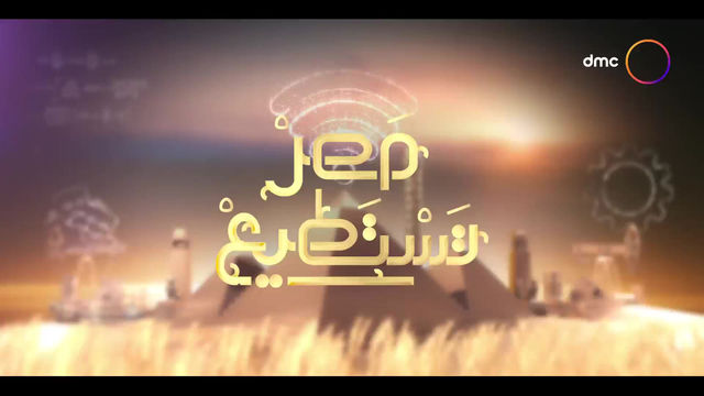 لقاء م. شيماء عليبة رئيس مجلس ادارة الشركة على قناه DMC برنامج مصر تستطيع