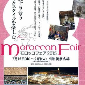 モロッコフェア2015