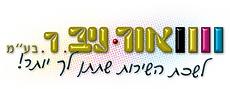 אורניב 2013-5-12-10:38:17