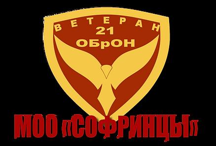 ЛОГО СОФРИНЦЫ.png