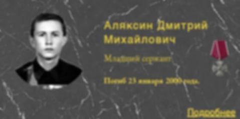 Аляксин Д.М.