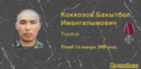 Коккозов Б.И.