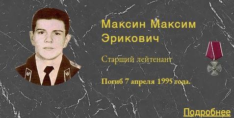 Максин М.Э.