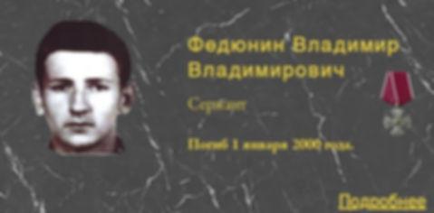 Федюнин В.В.