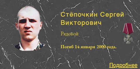 Стёпочкин С.В.