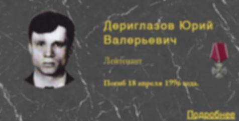 Дериглазов Ю.В.