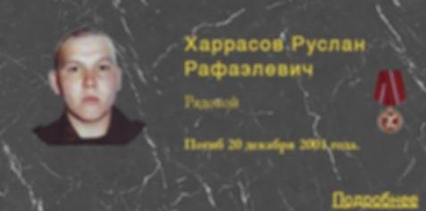Харрасов Р.Р.