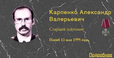 Карпенко А.В.
