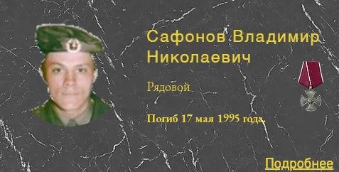 Сафонов В.Н.