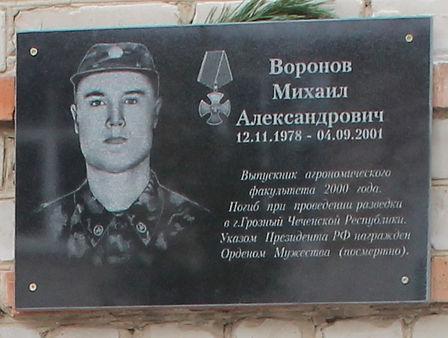 Воронов Михаил.jpg