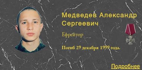 Медведев А.С.